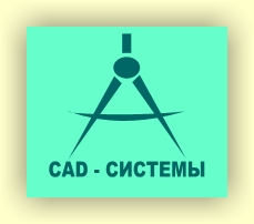 CAD-systems